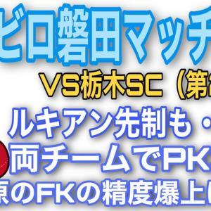 ジュビロ磐田対栃木SCマッチレポ!〜ルキアン先制も衝撃的な逆転〜(第20節)