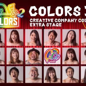 番外公演【COLORS2】について