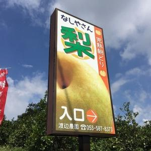 ◆「梨やさん」の看板。
