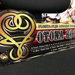 ◆Fumiya Fujii CONCERT TOUR 2016 ~大人ロック~