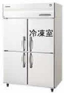 お惣菜屋様への冷凍冷蔵庫