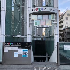 先人たちのバイタリティに触れる【大阪企業家ミュージアム】