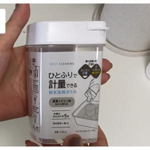 【100円ショップ購入品】ひとふりで計量出来る粉末洗剤ボトル