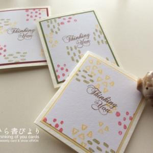 Let's create a weekly card & show off! #34 Thinking of you 3色カード