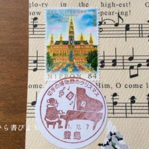 クリスマス便り2019#2=小型印「切手の博物館のクリスマスA」×日本オーストリア友好150周年切手
