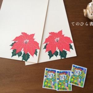 クリスマス便り2019#3=三戸郵便局クリスマス小型印×鳩居堂のポインセチアはがき