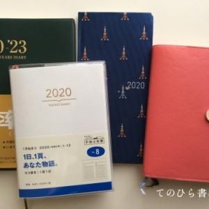 2020年を記録していく4冊の手帳