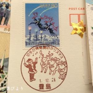 届いたクリスマス便。小型印「切手の博物館のクリスマスC」=クリスマス便り2019#4
