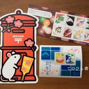 購入品まとめ(郵便局と100円ショップ)