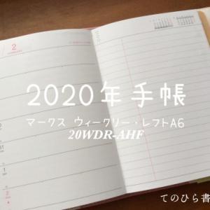 マークス週間レフトA6手帳2020#下準備