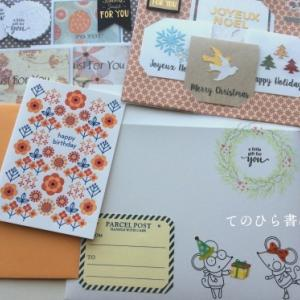 送ったお便り*封筒デコと切手#冬