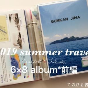 6×8アルバム[67]夏旅2019 長崎・福岡*前篇