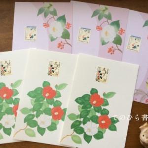 椿便り2020*椿図案の葉書2種×呉本通七郵便局風景印