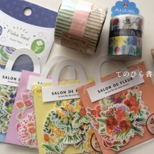 購入品まとめ:切手シート2種、HREMで倉敷意匠・MIND WAVEのマステやフレークシール