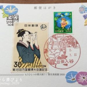 夏便り2020 (東京入谷郵便局 風景印:朝顔×朝顔柄ポストカード2種)