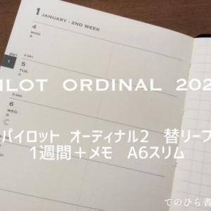 パイロット手帳 オーディナル2 (リフィルのみ)