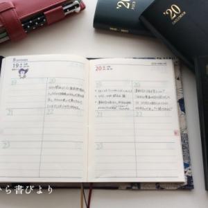 2年目に入った5年日記