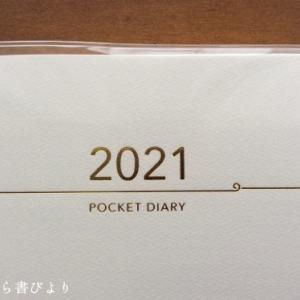 高橋no.8ポケットダイアリー2021 ('20年版との変更点)