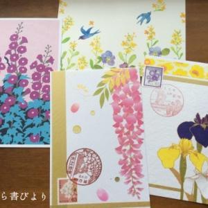 届いた季節のお便り(菜の花、藤、タチアオイの風景印)