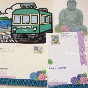 アジサイ便り(神奈川 鎌倉小坂郵便局 風景印)