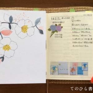 高橋No.8ポケットダイアリー#6/14〜6/20