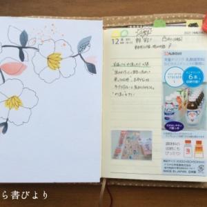 高橋No.8ポケットダイアリー#7/12〜7/18