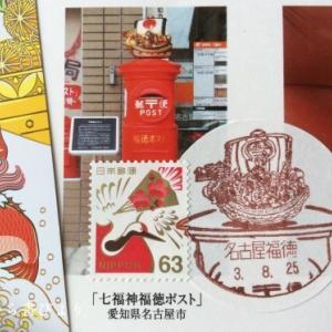 七福神便り(愛知県名古屋福徳郵便局 風景印)