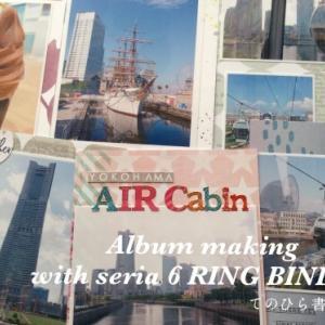 セリア6リングバインダーでアルバム作り[78]横浜エアキャビン