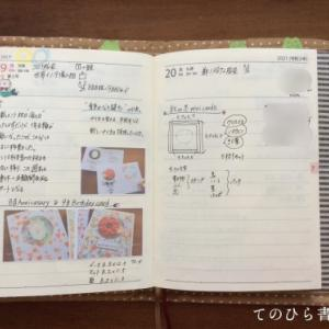 高橋No.8ポケットダイアリー#7/19〜7/25