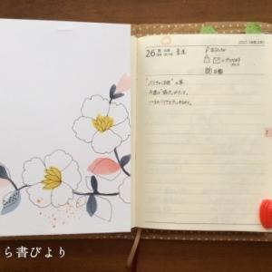 高橋No.8ポケットダイアリー#7/26〜8/1、#8/2〜8/8