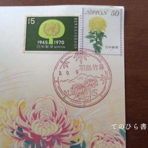 重陽の節句/菊便り(岐阜県羽島竹鼻郵便局 風景印)