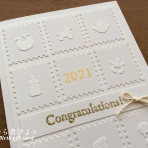 no.705出産祝いカード