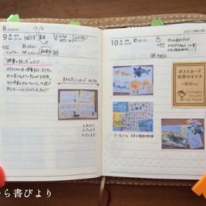 高橋No.8ポケットダイアリー#8/9〜8/15、8/16〜8/22