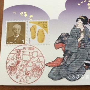 お月見便り2021(宮城古川稲葉郵便局 風景印)
