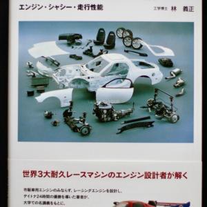 「自動車工学の基礎理論」