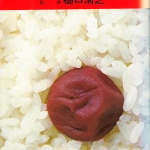 梅干と日本刀