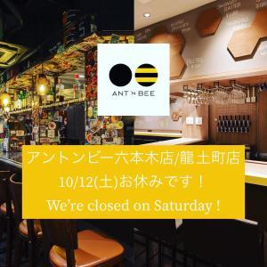 【営業のお知らせ】台風19号接近に伴う臨時休業のお知らせ