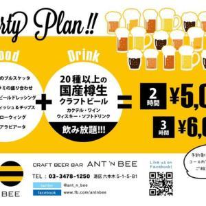 【ハッピー3マンスキャンペーン】パーティプランが12月末まで据え置き価格2H5000円です!