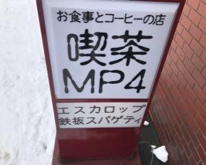 喫茶MP 4さん
