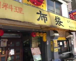 中国料理 布袋さん。