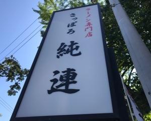 純連札幌店さん。