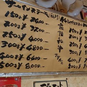 赤羽/志茂 レストラン ワールドでサーロインステーキを食べてきた
