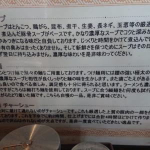 赤羽京介で京介魚介つけめんを食べてきた