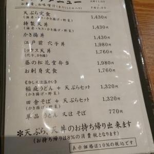 天ぷら 日本料理 あら川で特製天丼食べてきた