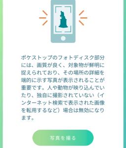 Pokemon Goのポケストップを増やす申請がすでに撮影した写真からもできるようになった
