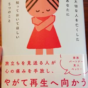大切な人を亡くしたあなたに知ってほしい5つのこと/井手 敏郎先生著書