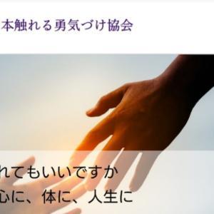 【募集中】無料ミニ講座は明日です。触れ合いの可能性を学ぶ