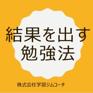 【塾の先生が使う結果の出る勉強法】
