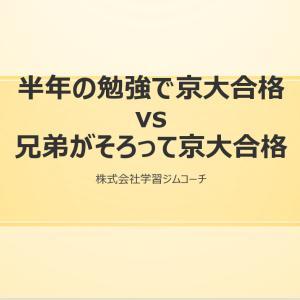 【どっちで京大に合格?】