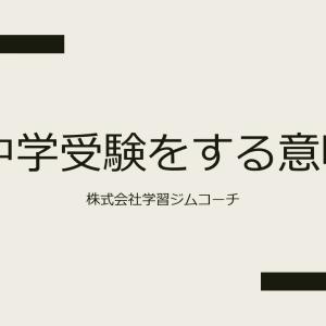 【中学受験をする意味】